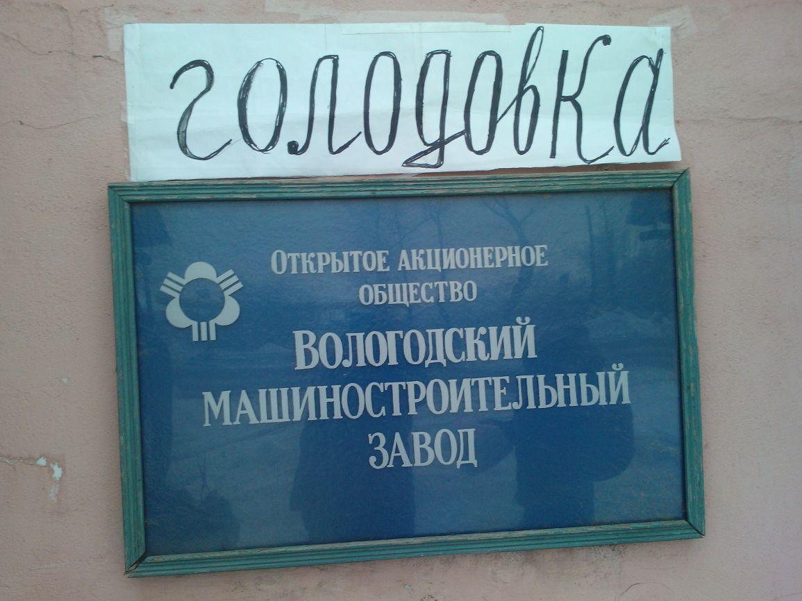 Работники ВМЗ в Вологде провели обеденный перерыв с пустыми тарелками
