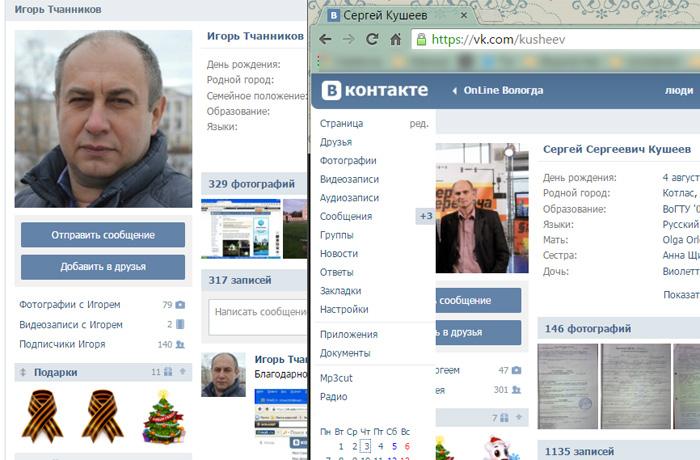Вологжанина оштрафовали  за оскорбление в паблике «Онлайн Вологда»