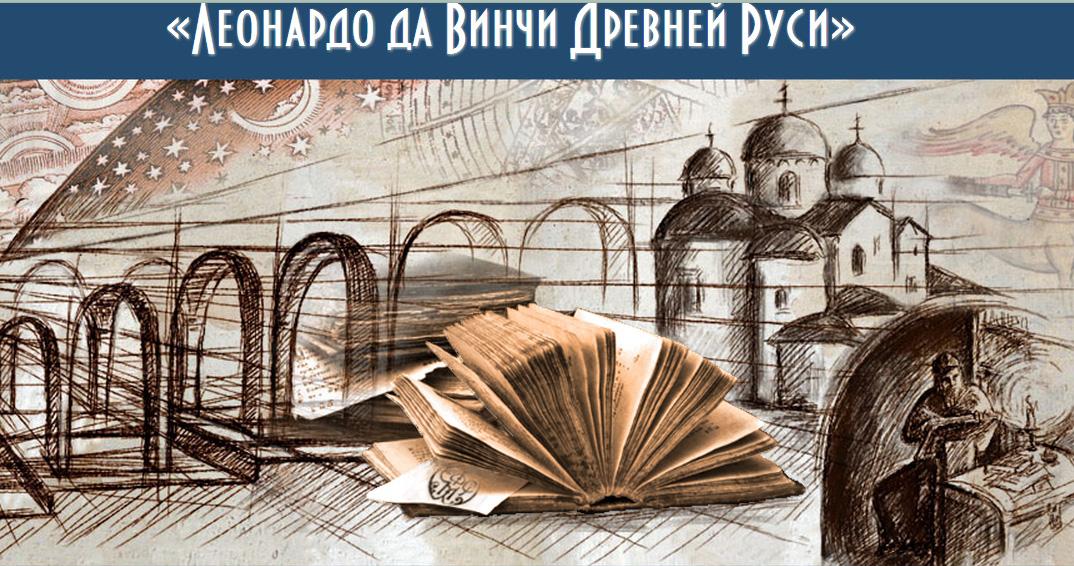 Сборники  Леонардо да Винчи Древней Руси выложили в интернет
