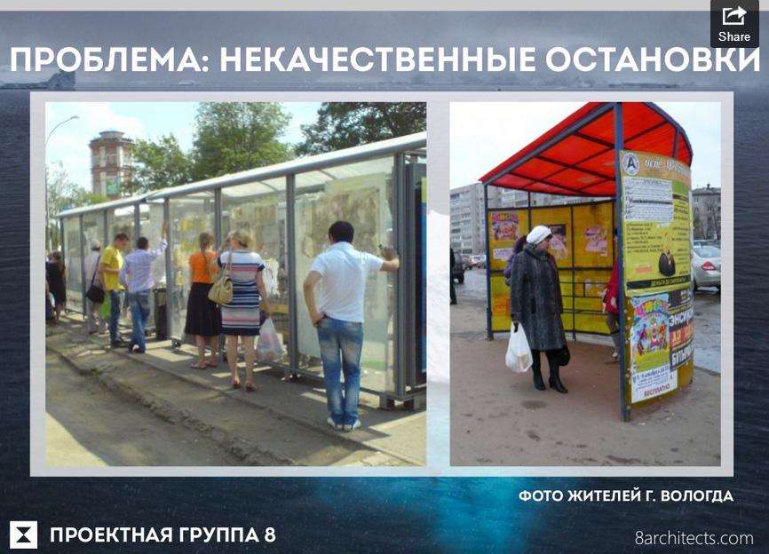 Новый дизайн остановок разрабатывают в Вологде