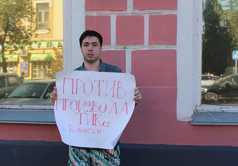 Голодовка коммунистов в Вологде закончилась