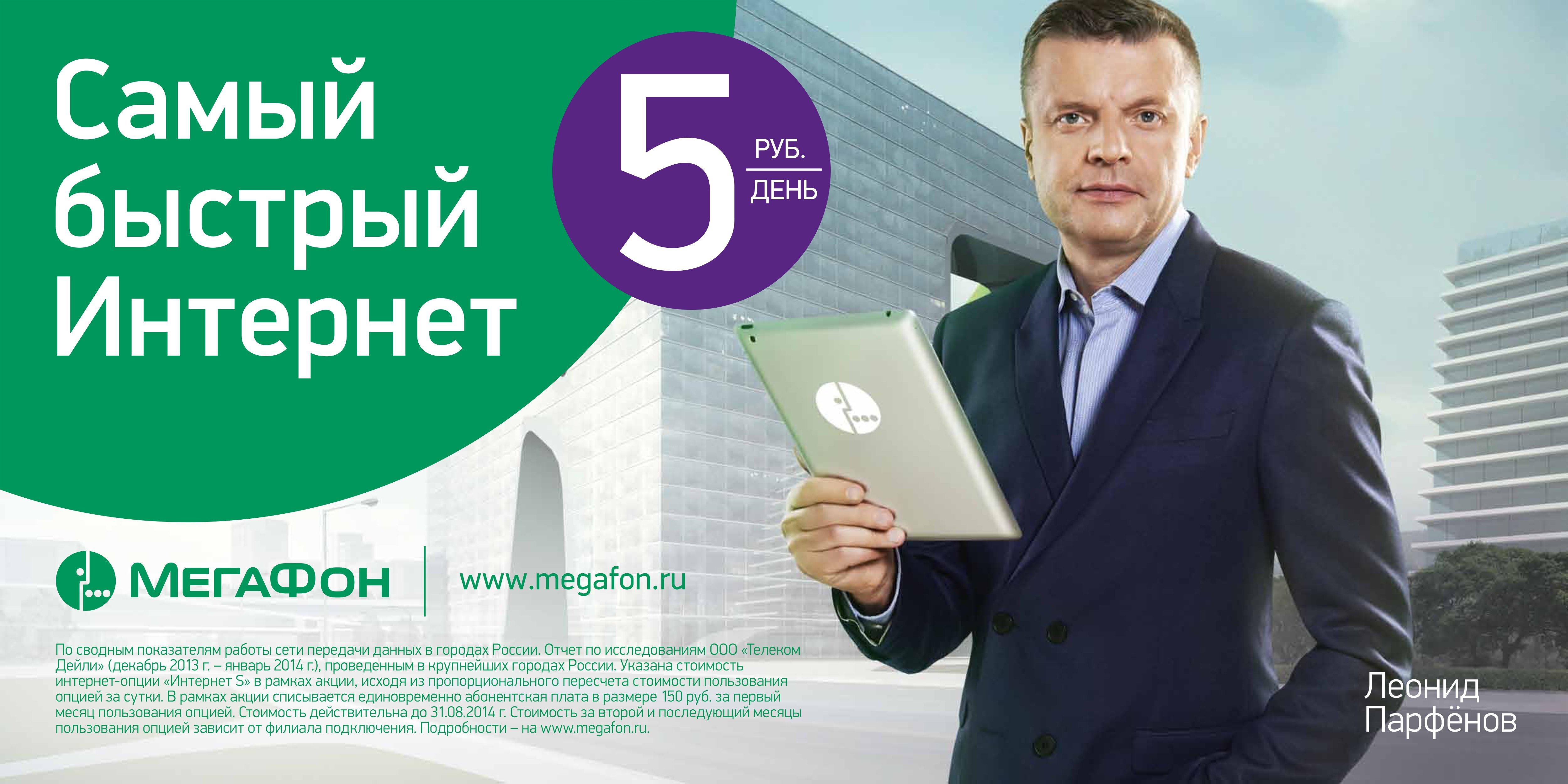 Интернет под рукой за 150 рублей в месяц