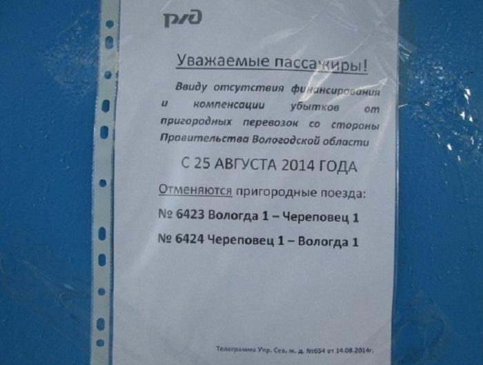 Электрички между Вологдой и Череповцом отменяют из-за отсутствия финансирования