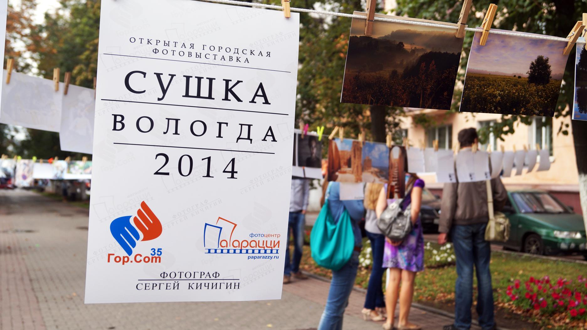 Горожане вывесили свои фотографии в центре Вологды