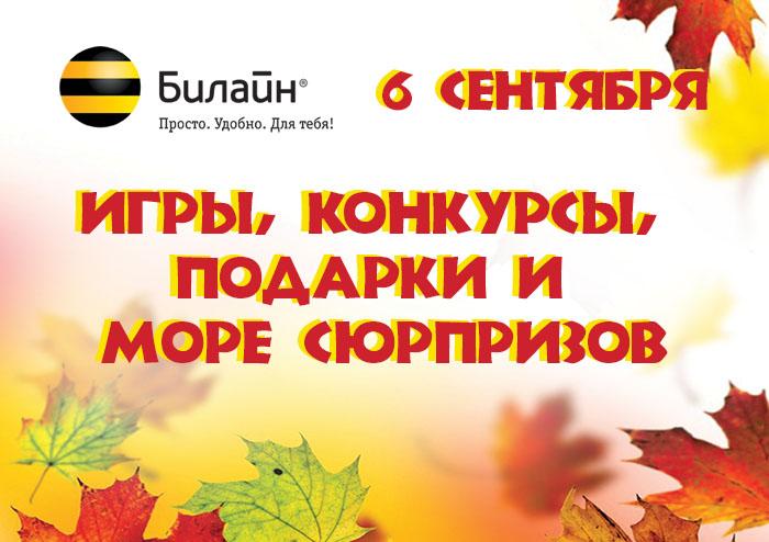 «Билайн» открывает два новых офиса в Вологде и приглашает на детский праздник