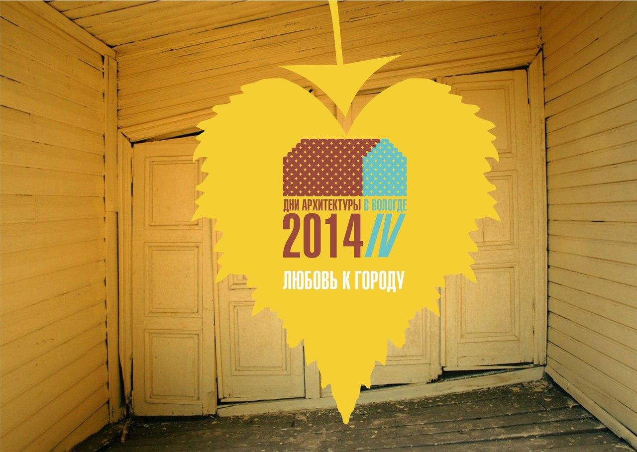 Любовь к городу станет темой «Дней архитектуры» в Вологде