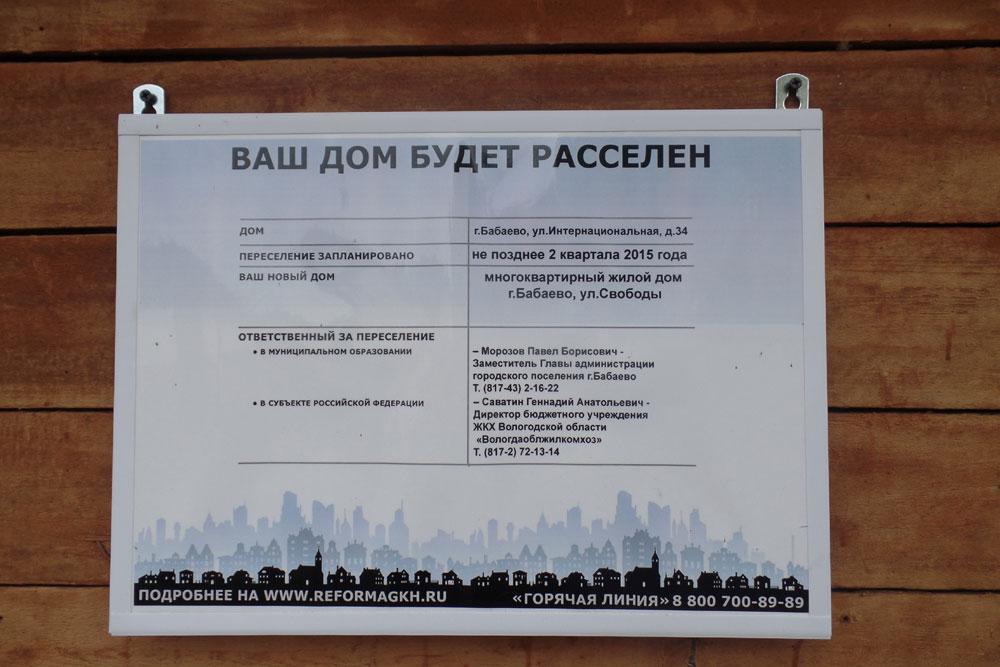 Таблички со сроками переселения на многих ветхих домах Вологодской области так и не появились