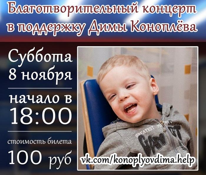 В Вологде пройдет благотворительный концерт в поддержку 4-летнего Димы Коноплева