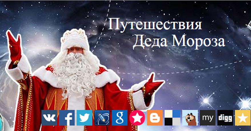 Дед Мороз встретит Новый год в Вологде, а потом отправится в Крым