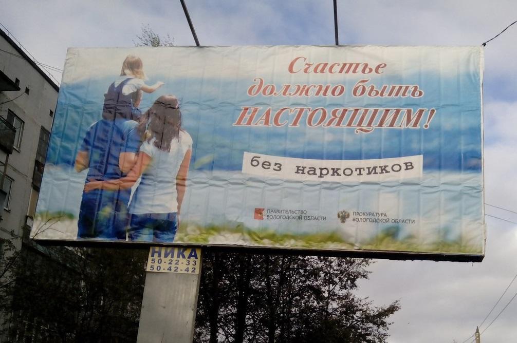 """Баннер со """"счастьем без наркотиков"""" с гербами правительства и прокуратуры в Вологде оказался ничейным"""