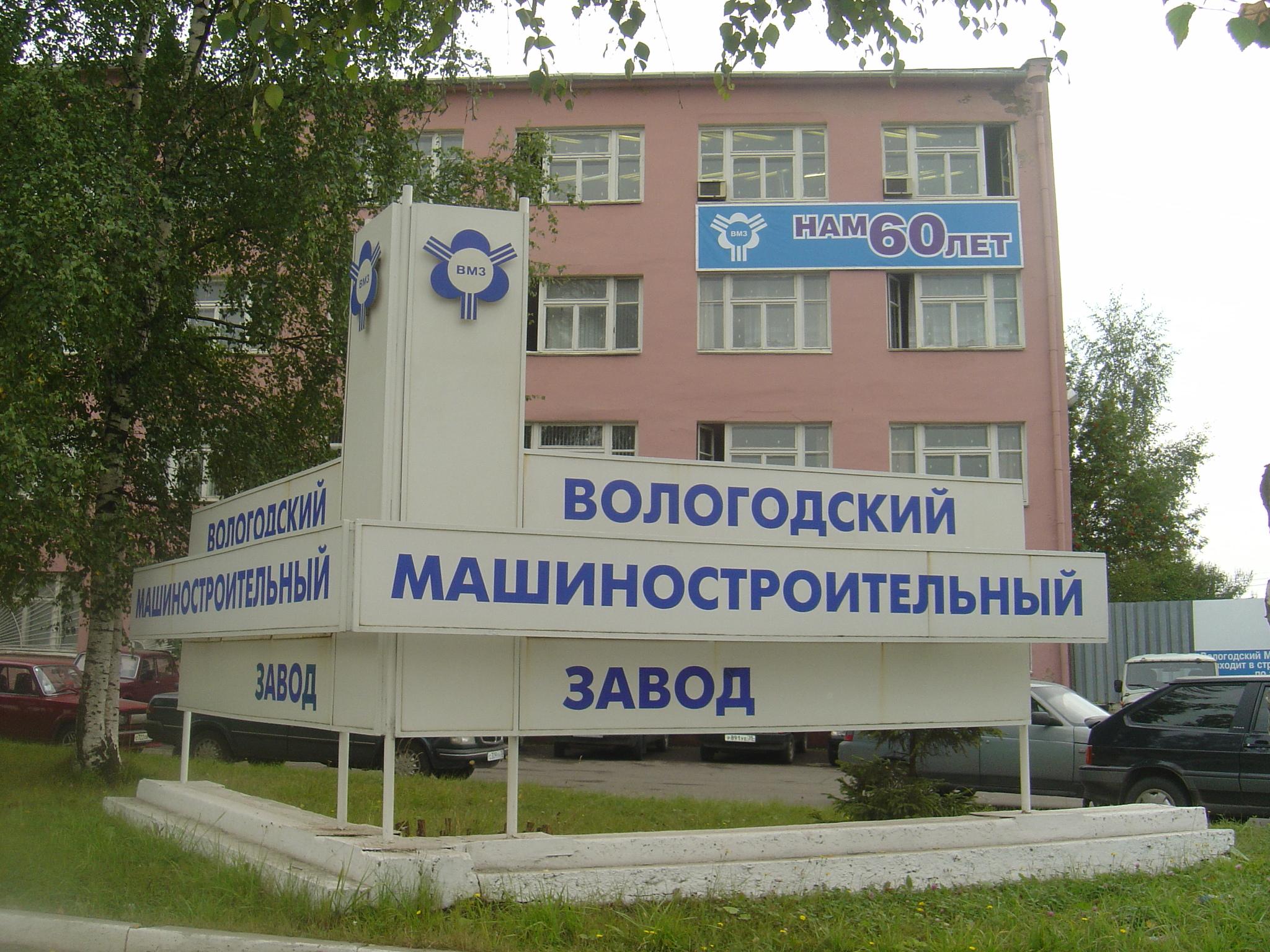 Маски-шоу на Машзаводе в Вологде: спецслужбы изымают документы