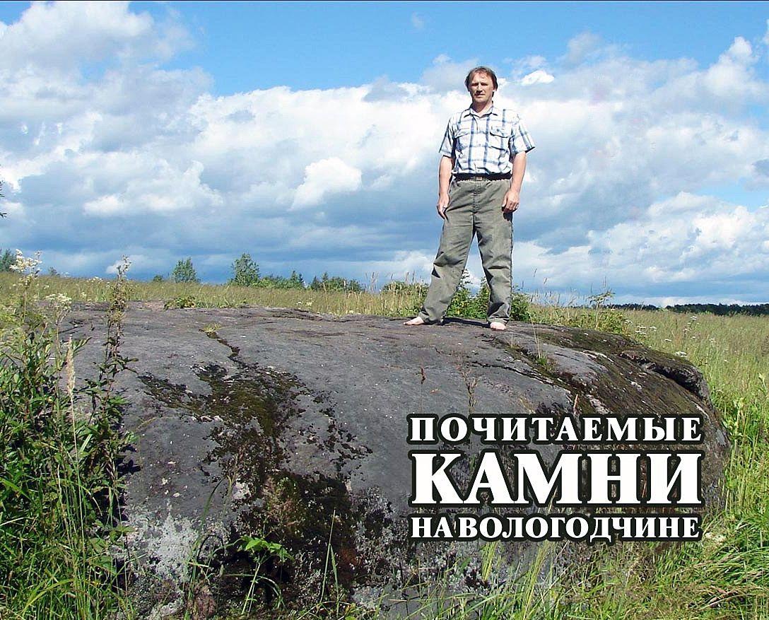 В Тотемском районе выпустили книгу о почитаемых камнях Вологодской области