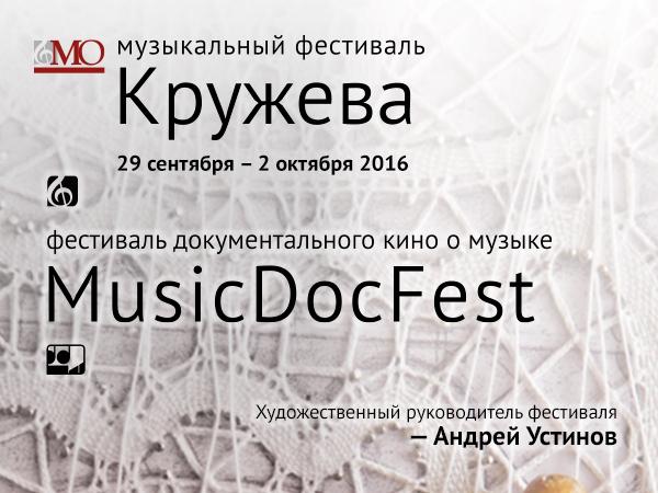 В Вологде пройдет фестиваль документального кино о музыке «MusicDocFest»