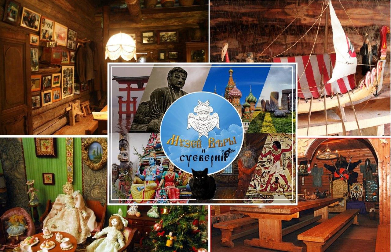 О суевериях, языческих культах и традиционных религиях расскажет новый музей в Вологодском районе