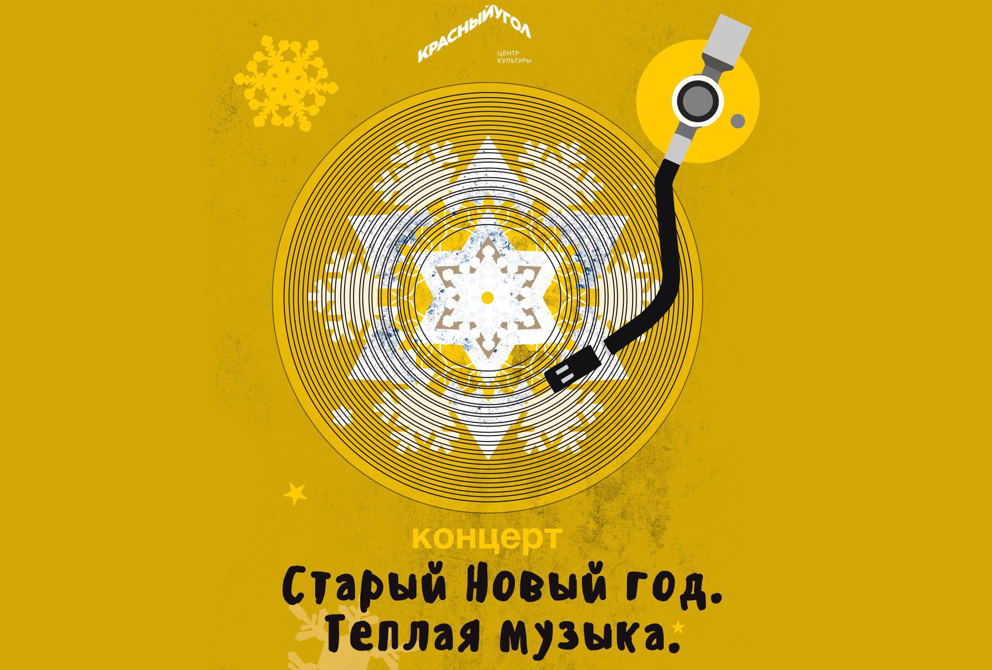 """Старый Новый год отметят в """"Красном углу"""" концертом"""