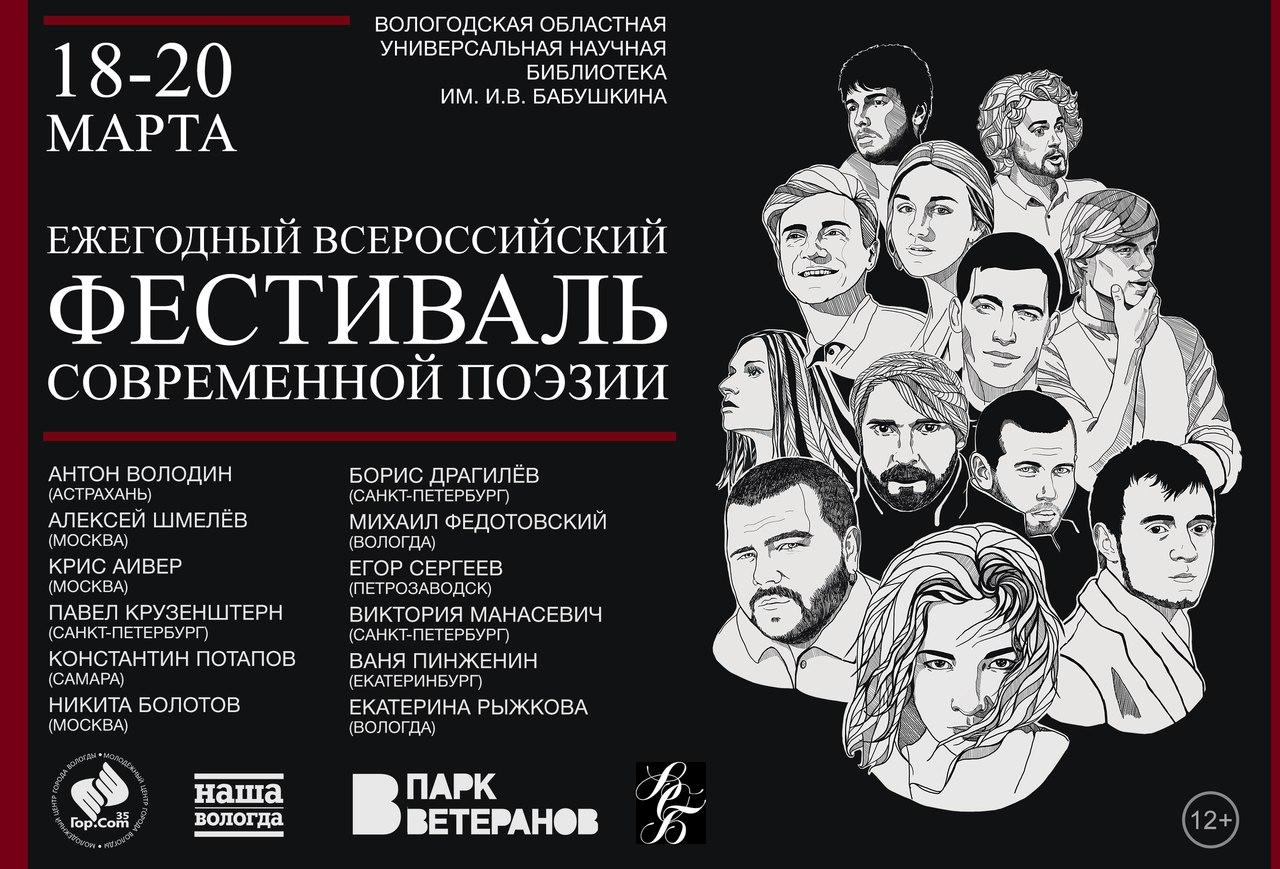 Фестиваль современной поэзии откроется в Вологде 18 марта