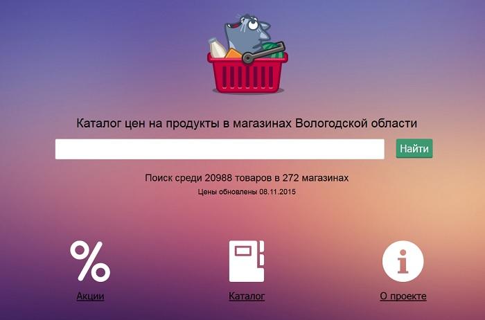 Microsoft поддержала проект студентов из Вологды