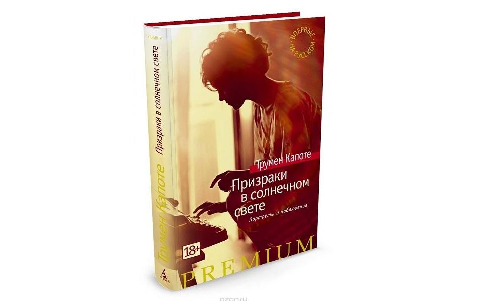 Фото вологодского фотографа Сергея Кичигина попало на обложку книги Трумена Капоте