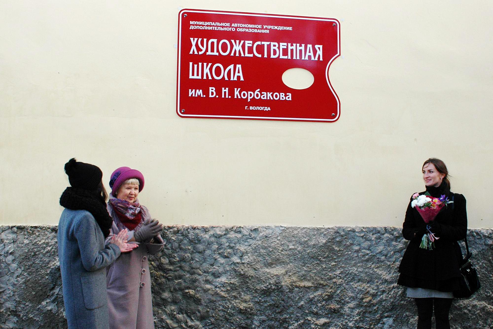 В Вологде художественной школе присвоили имя Корбакова