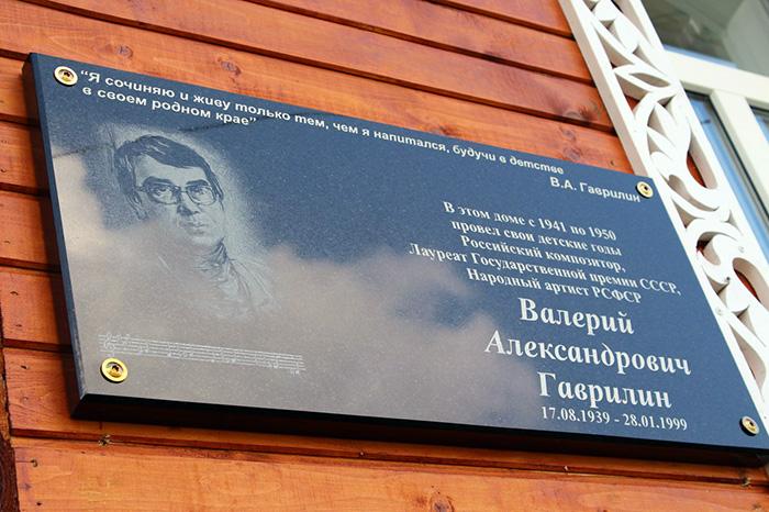Мемориальная доска в память о композиторе Валерии Гаврилине появилась в Вологодском районе