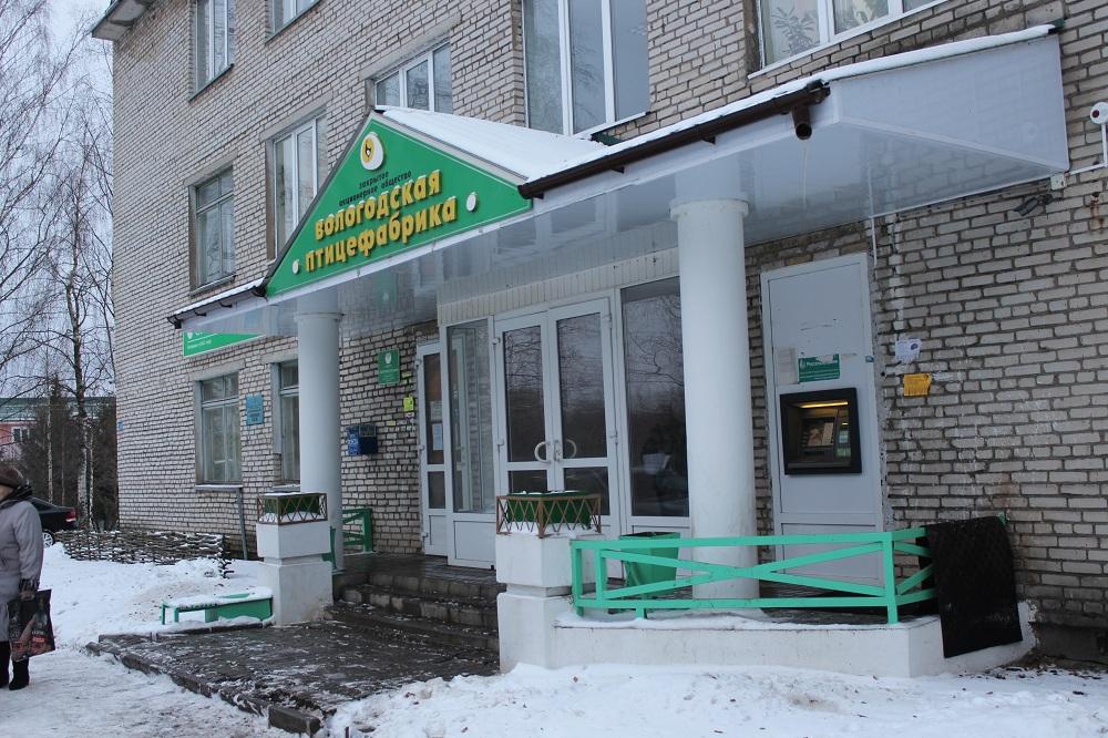 """Вологодская птицефабрика"" признана банкротом"