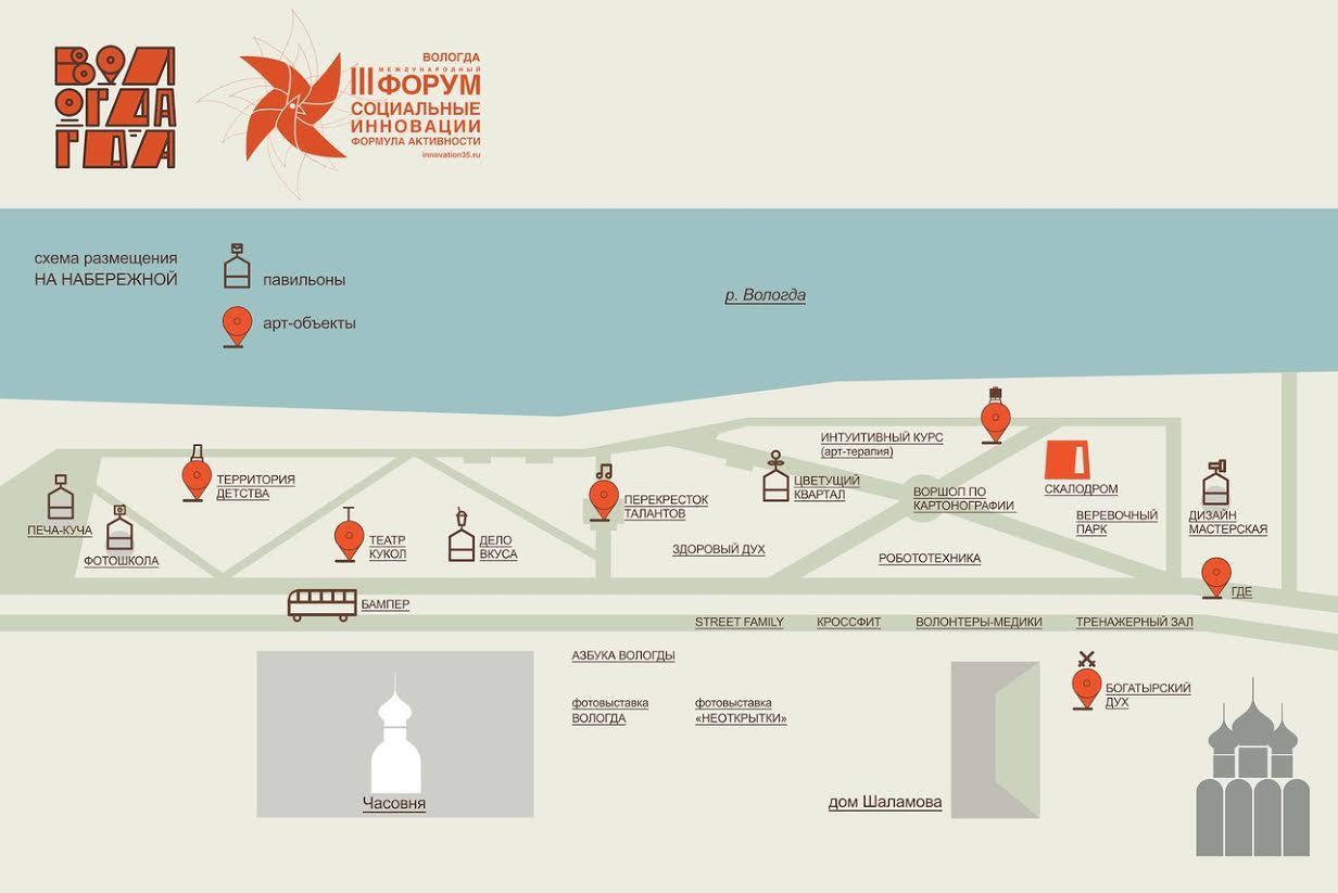Построить мини-город и расписать имбирный пряник смогут посетители интерактивной площадки «Вологда-ГДА»