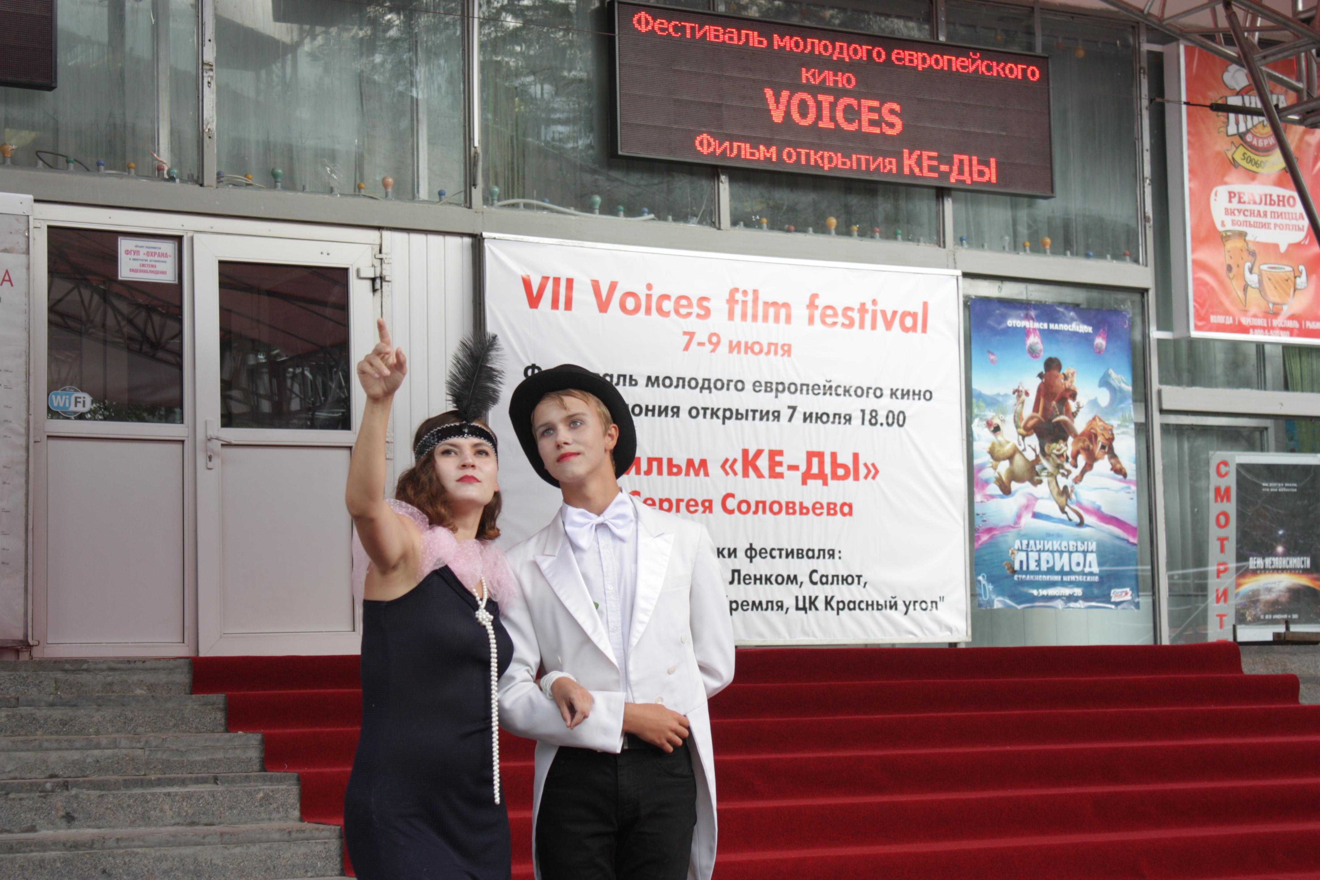 В Вологде открылся VII фестиваль молодого европейского кино VOICES