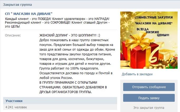 Вологжане, делавшие заказы в соцсети ВКонтакте, не могут вернуть свои деньги