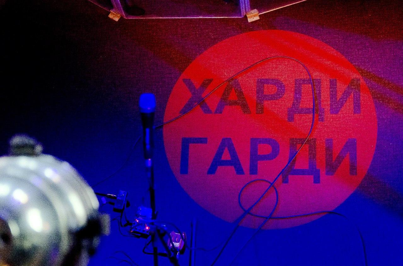 """В Вологде закрылся клуб """"Харди Гарди"""""""