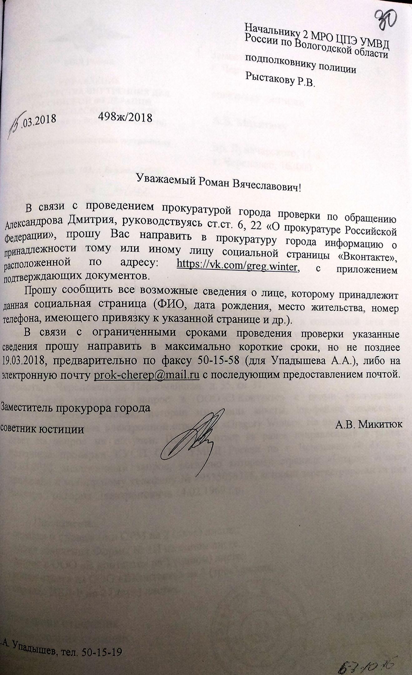 Личную страницу череповчанина ВКонтакте пытались признать запрещенной из-за маленького шеврона на фото