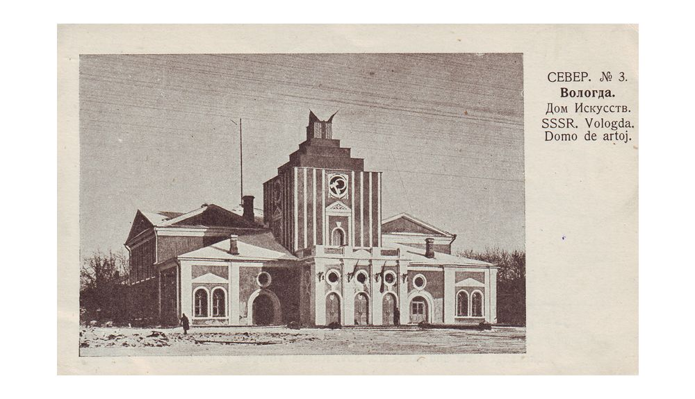 Вологда открытки старые