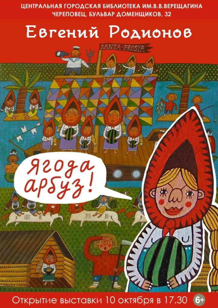 Выставка вологодского художника Евгения Родионова откроется в Череповце