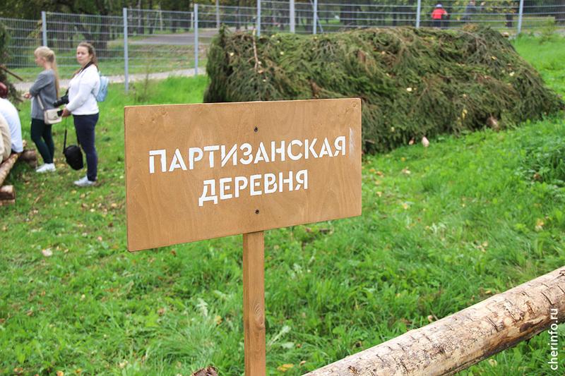 «Партизанская деревня» появилась вмузее парка Победы вЧереповце