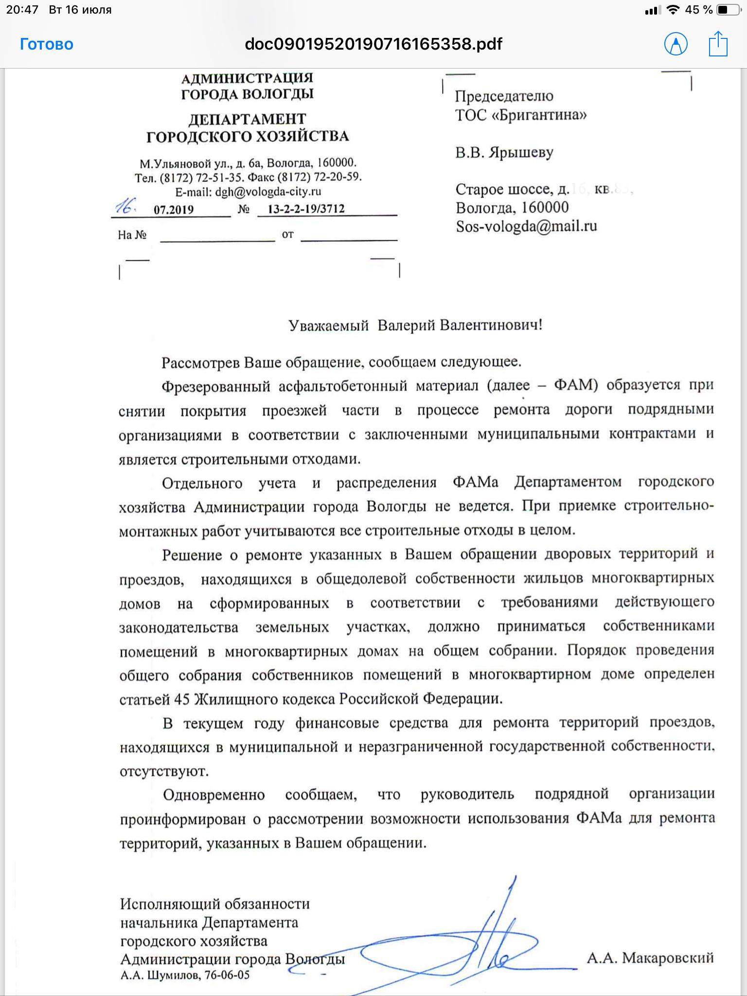 Асфальт для депутата: как ФАМ в Вологде используют в предвыборных целях