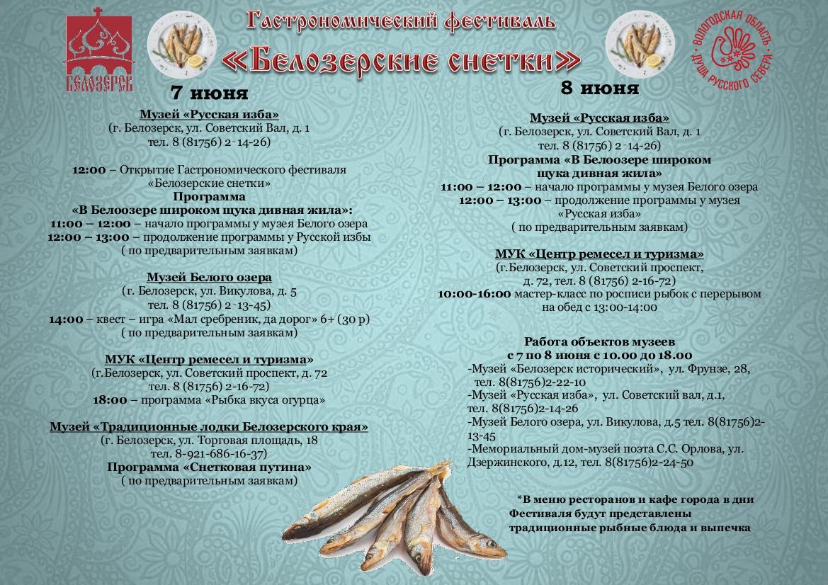 Рыбный гастрономический фестиваль пройдет в Белозерске 7 и 8 июня