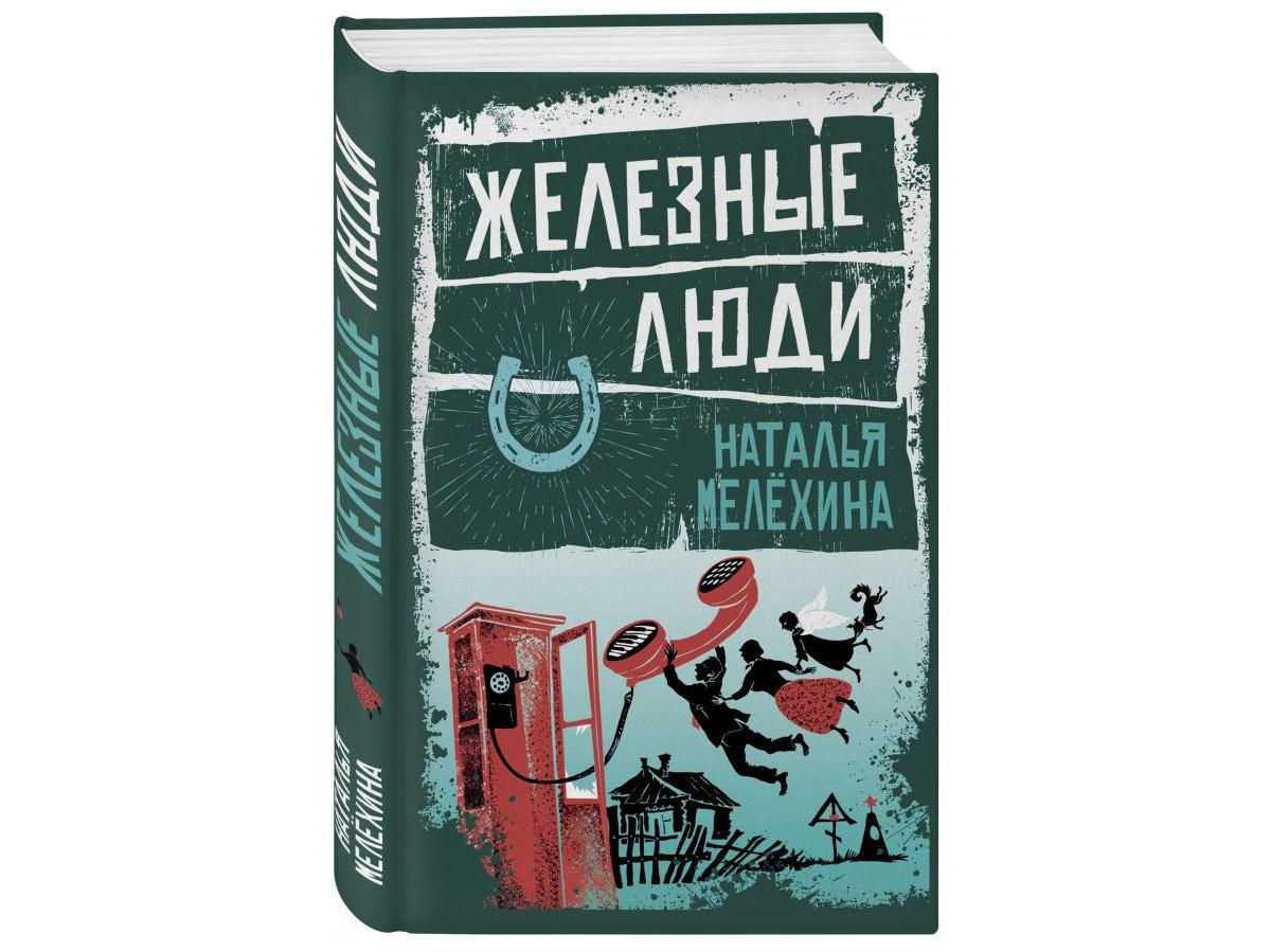 ВВологде презентуют новую книгу «Железные люди» писательницы Натальи Мелехиной