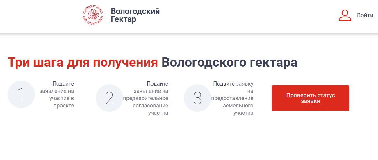 Заявку на бесплатное получение сельхозучастков в Вологодской области можно будет подать онлайн