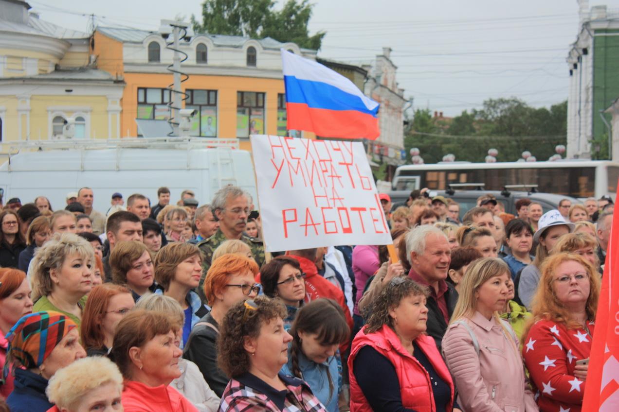 Сотни вологжан вышли на митинг против пенсионной реформы в Вологде
