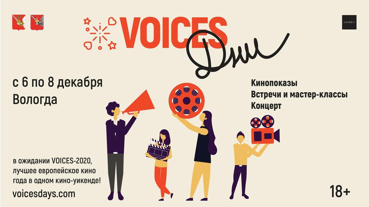 «Француз», «Особенные» и«Женщины ГУЛАГа»: что покажут вспецпрограмме «Дни Voices» вВологде