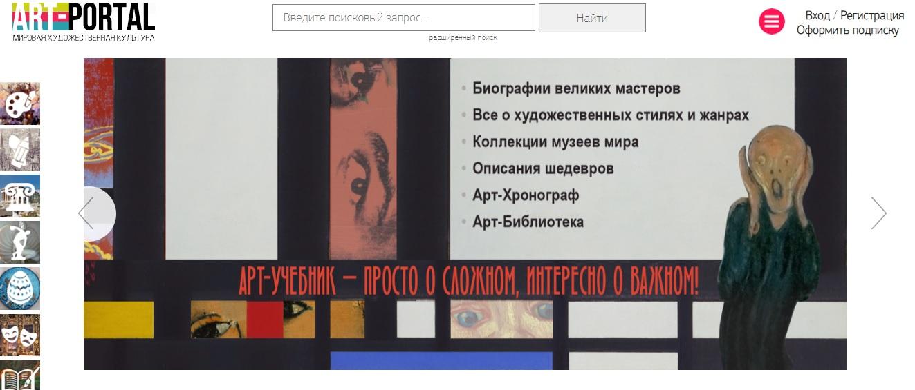 Вологодская областная библиотека предоставляет читателям доступ к арт-порталу «Мировая художественная культура»