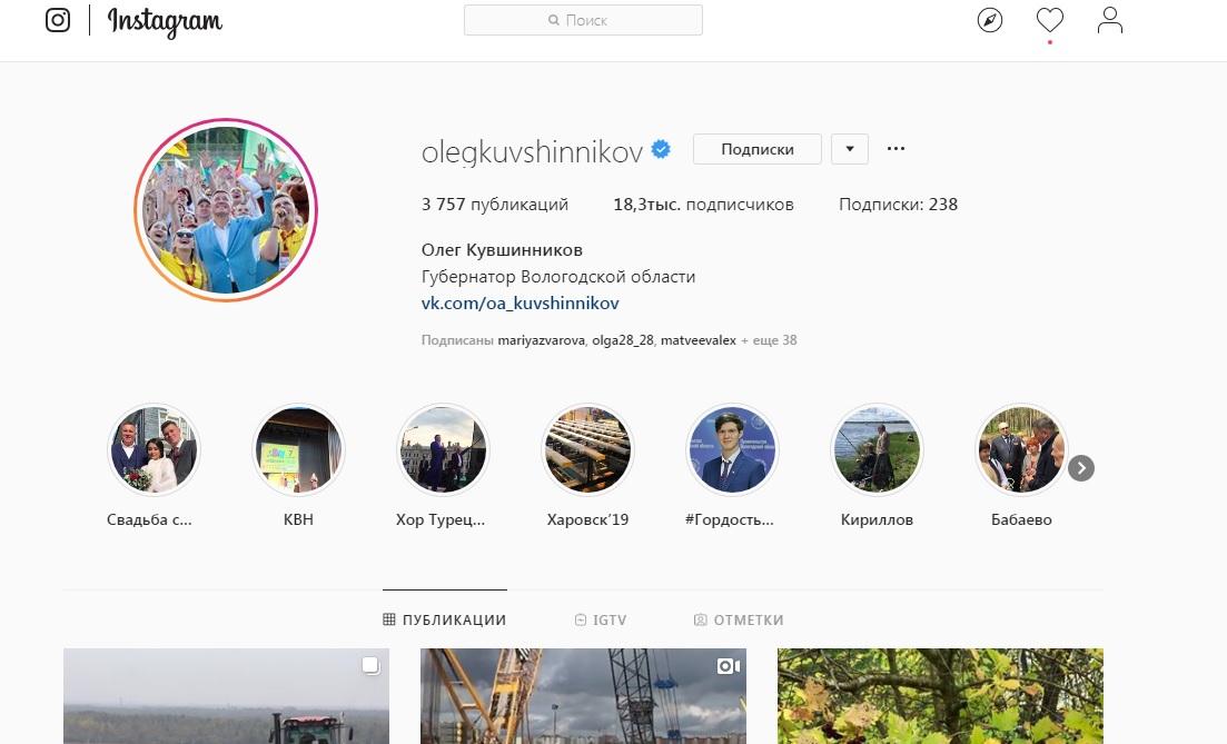 23% подписчиков губернатора Олега Кувшинникова в Instagram - боты