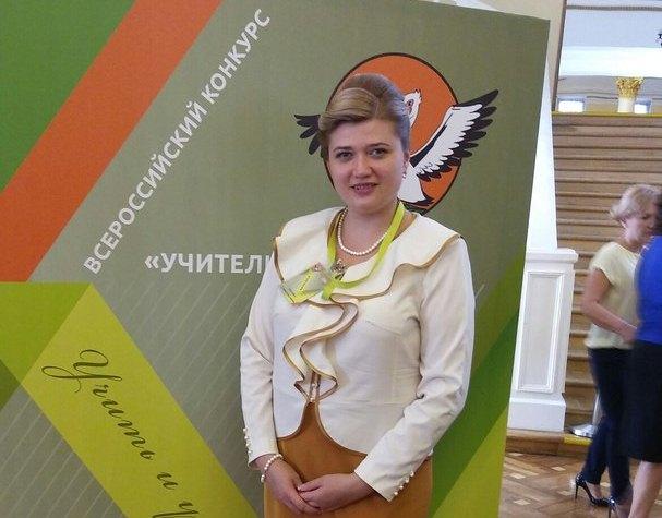 Педагог из Вологды Елена Люлина стала лауреатом всероссийского конкурса «Учитель года – 2017»