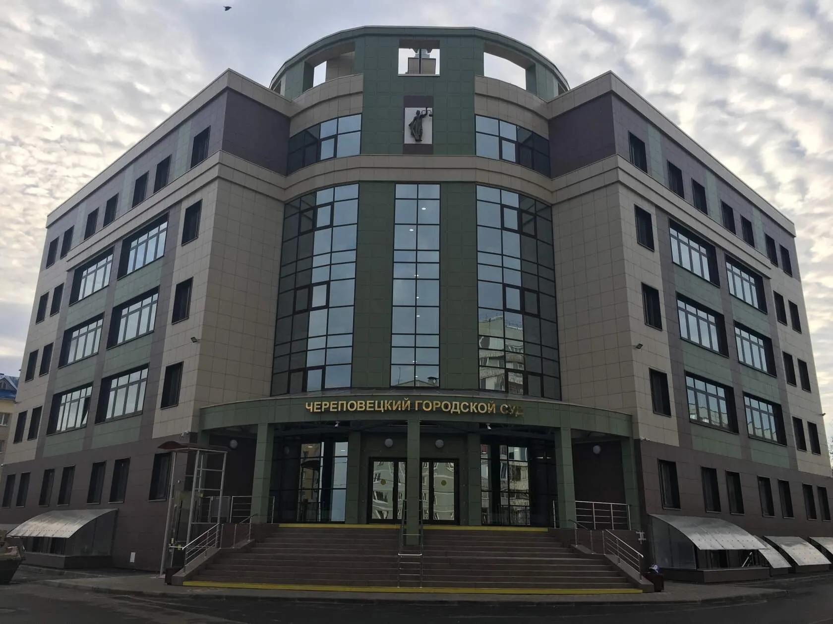 Новое здание городского суда открыли в Череповце