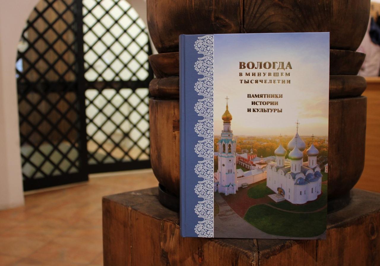Вышел третий том серии книг «Вологда в минувшем тысячелетии»