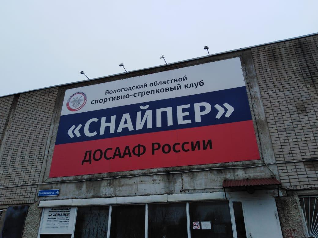 Родители воспитанников стрелкового клуба «Снайпер» в Вологде обеспокоены увольнением тренеров