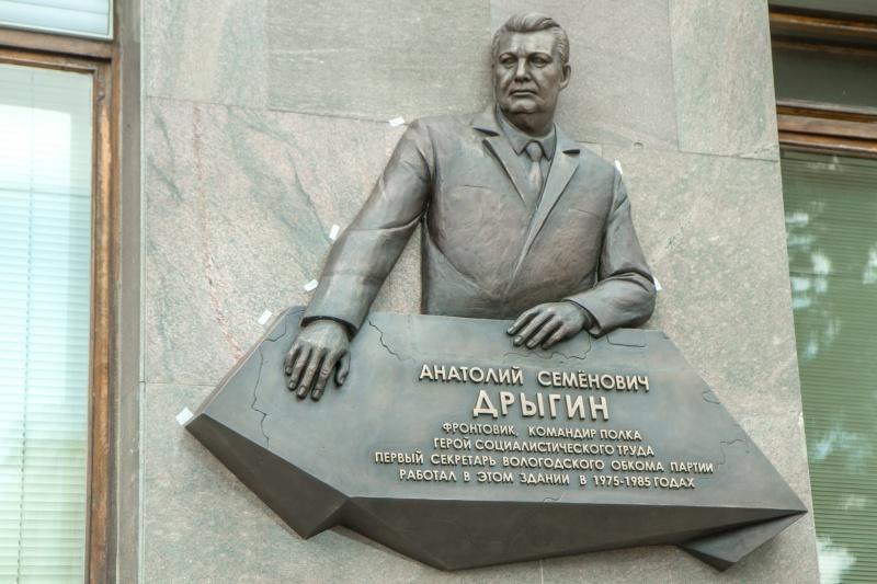 Горельеф с изображением Анатолия Дрыгина установили на здании Законодательного собрания Вологодской области