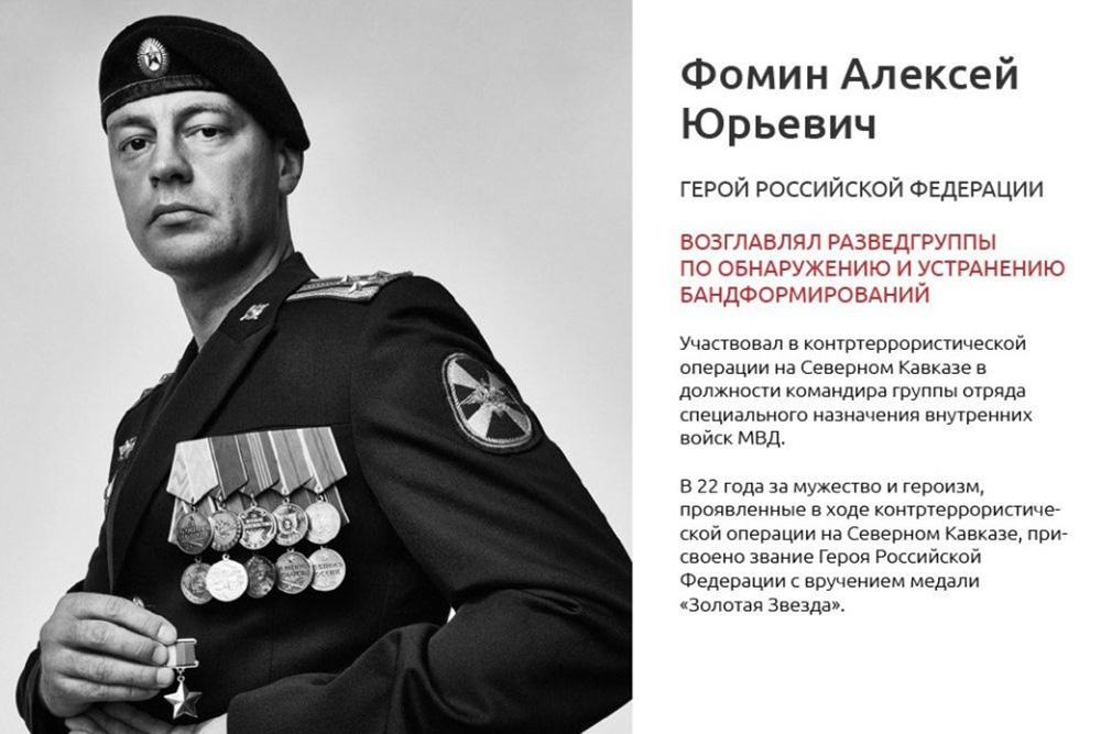 В вологодском кремле откроется фотовыставка «Герои России, какими их не видел никто»
