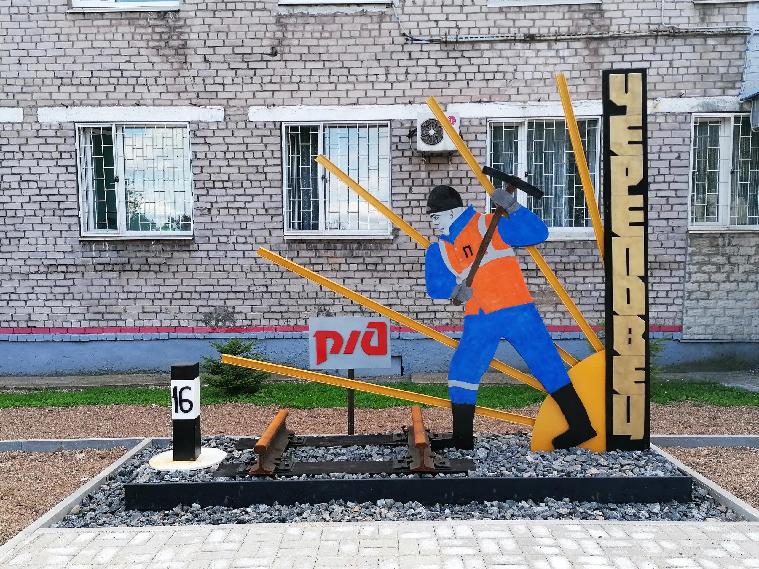 В Череповце появился памятник монтёру железнодорожных путей