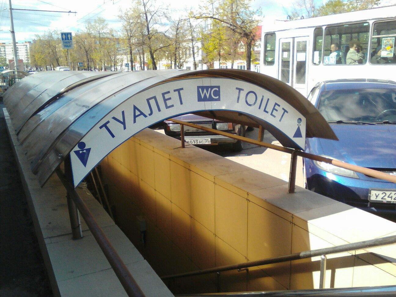 Общественный туалет на улице Мира в Вологде обещают открыть к Дню города