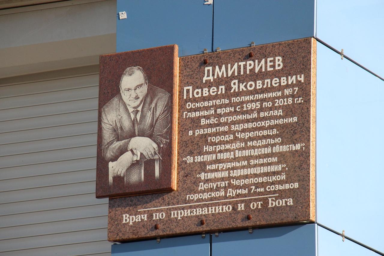 В Череповце поликлинике №7 присвоили имя доктора Павла Дмитриева